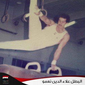البطل علاء الدين نعمو