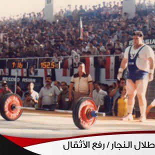 البطل طلال النجار / رفع الأثقال