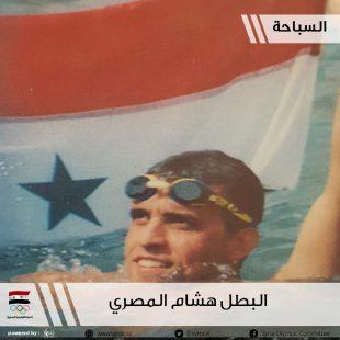 هشام المصري