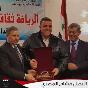البطل هشام المصري