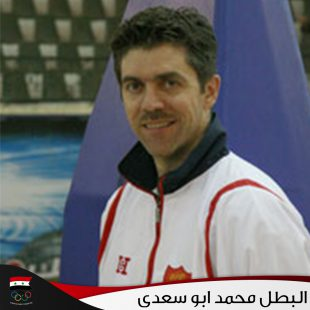 محمد ابو سعدى