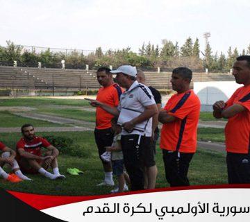 منتخب سورة الأولمبي لكرة القدم