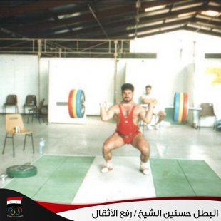 البطل حسنين الشيخ / رفع الأثقال