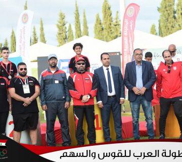 بطولة العرب للقوس و السهم