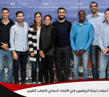 مجد غزال مع اعضاء لجنة الرياضين في الاتحاد الدولي لالعاب القوى