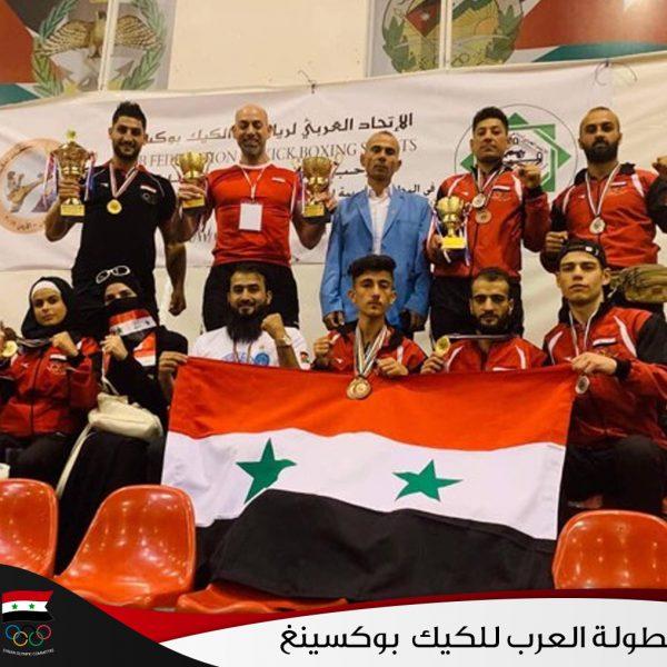بطولة العرب للكيك بوكسينغ