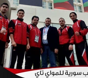 منتخب سورية للمواي تاي