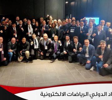 مؤتمر الاتحاد الدولي للرياضات الالكترونية