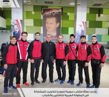 منتخب سورية للجودو