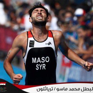 البطل محمد ماسو