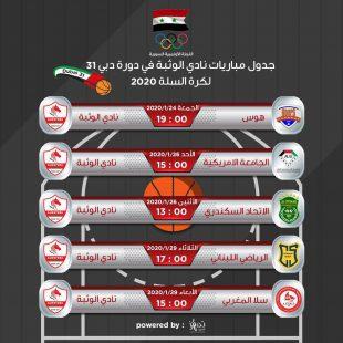 جدول مباريات نادي الاتحاد و الوثبة لكرة السلة اللجنة الأولمبية السورية