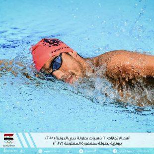 البطل أيمن كلزية / السباحة