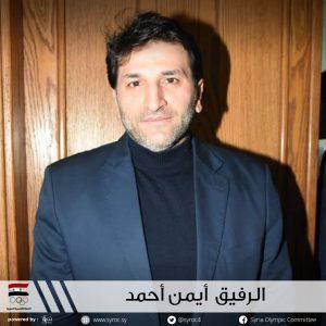 الرفيق أيمن احمد