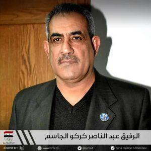الرفيق عبد الناصر كركو الجاسم