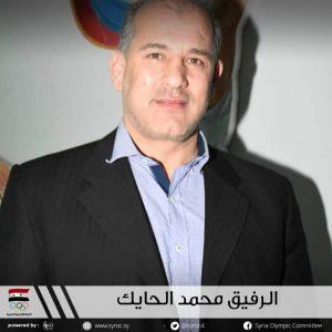 الرفيق محمد الحايك