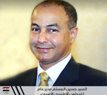 السيد حسن المسلم مدير عام للمجلس الأولمبي الاسيوي