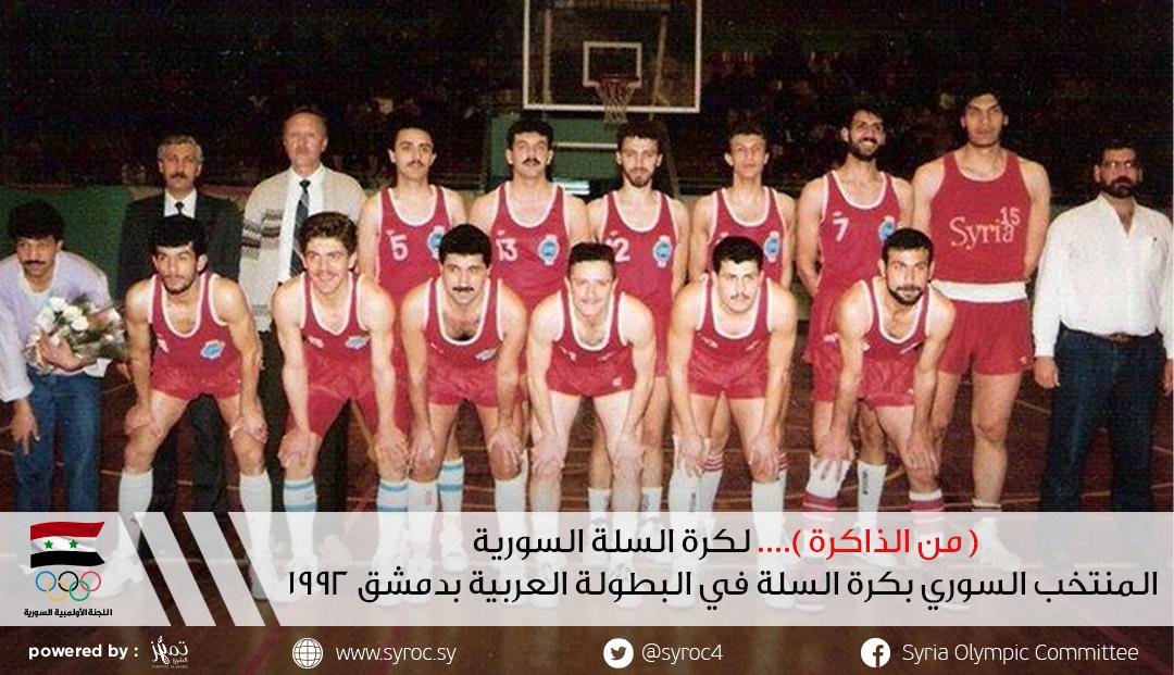 المنتخب السوري لكرة السلة 1992