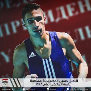 البطل حسين المصري