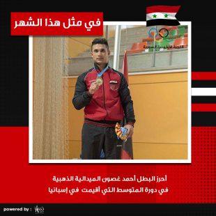 البطل أحمد غصون