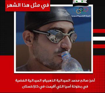 البطل صالح محمد