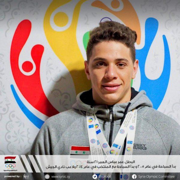 البطل عمر عباس