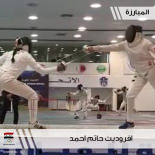 البطلة أفروديت أحمد