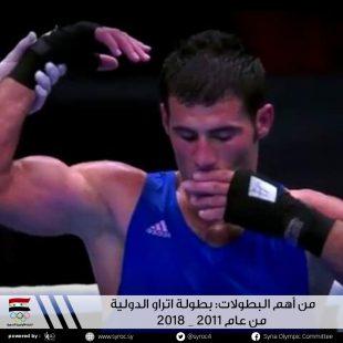 البطل علاء غصون