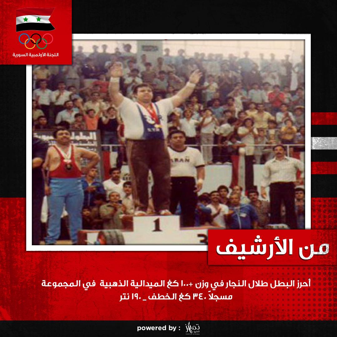 طلال النجار 1979