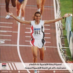 البطلة الأولمبية غادة شعاع