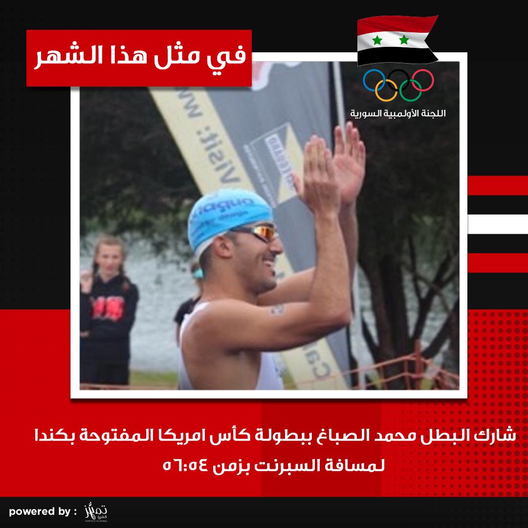 محمد الصباغ
