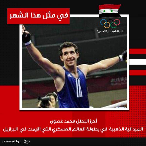البطل محمد غصون