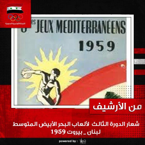 شعار الدورة الثالثة لألعاب البحر الأبيض المتوسط
