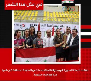 منتخب سورية لكرة الطاولة