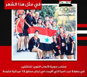 منتخب سورية لالعاب القوى