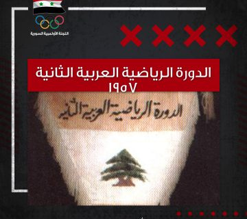 الدورة الرياضية العربية الثانية