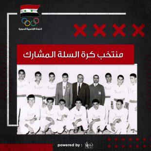 منتخب سورية بكرة السلة